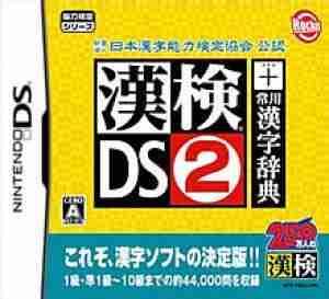Descargar Kanken DS 2 Plus Jouyou Kanji Jiten v1.1 [JAP] por Torrent